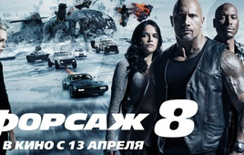 Форсаж 8 (The Fate of the Furious) 2017
