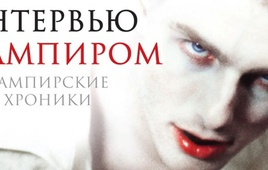 Интервью с вампиром (Interview with the Vampire: The Vampire Chronicles) 1994