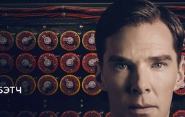 Игра в имитацию (The Imitation Game) 2015
