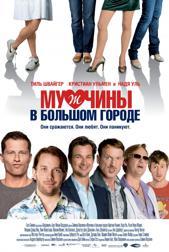 Мужчины в большом городе (Männerherzen) 2009