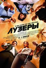 Лузеры (The Losers) 2010